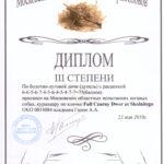 FULL Dyplom II stopnia w Konkursach na Dubeltach w Rosji