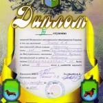Fiord - dyplom Konkurs Słonka