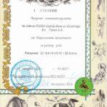 FIORD - dyplom Konkurs Kaczka